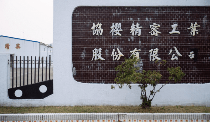 There is a clear comb shape of decoration on the fence of this factory that specialized in producing music box movements for 40 years.