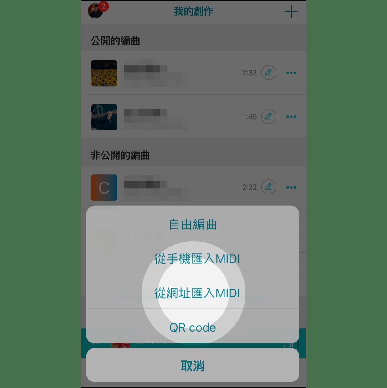 8. 從網址匯入MIDI 選擇「從網址匯入 MIDI」。